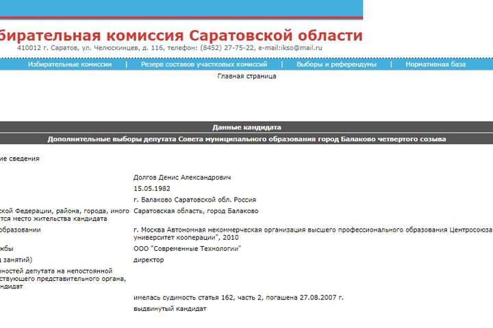 Летом жителей Балаково ждут выборы депутата: уже выдвинулся директор фирмы с погашенной судимостью за разбойное нападение