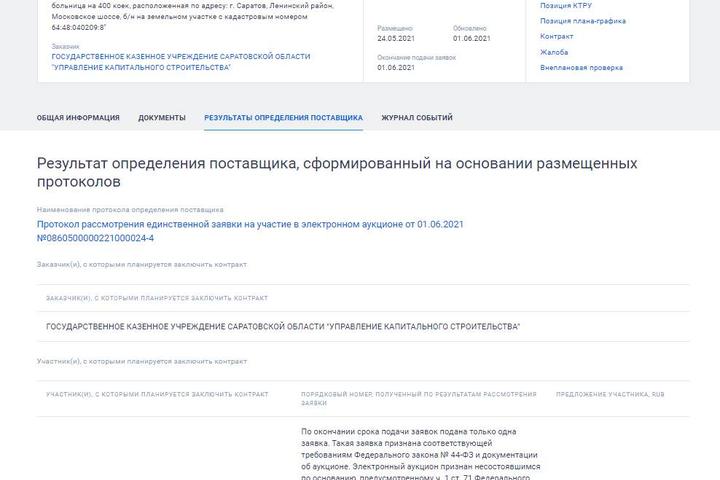 Энгельсской фирме достался еще один контракт на достройку инфекционной больницы (итого она освоит за лето 440 миллионов)