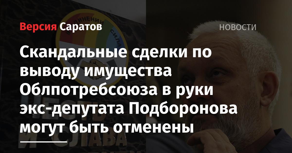 частный кредит под залог недвижимости в саратовской области cash ru займ личный