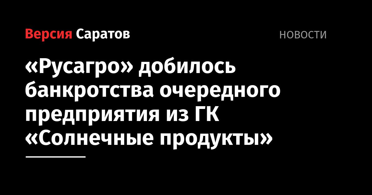 русагро банкротство