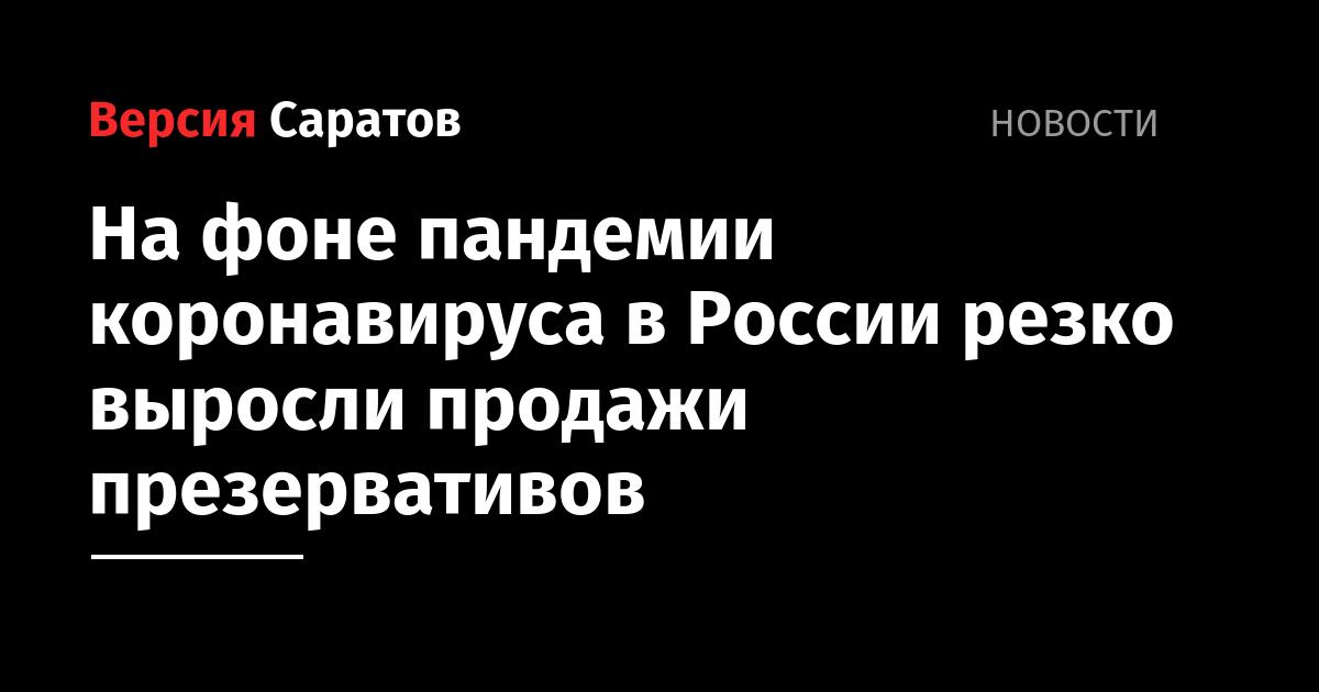 В России за одну неделю на 30% выросли продажи презервативов [В России]