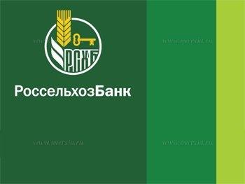 Россельхозбанк продажа монет коллекционер магазин воронеж