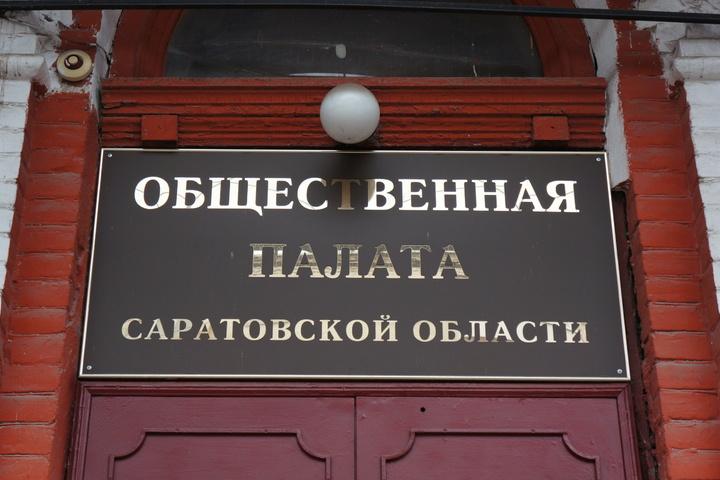 Член саратовской оп