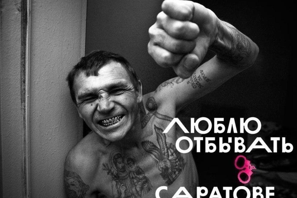 Саратов как мем