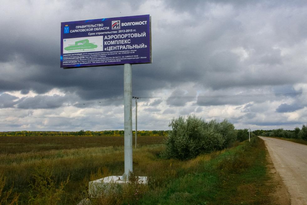6 сроков сдачи аэропорта в Сабуровке, которые уже были перенесены