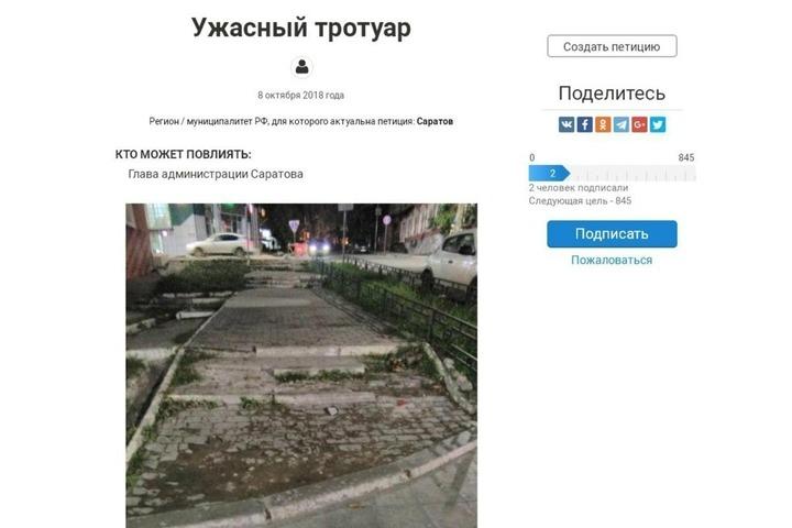Саратовец создал петицию, чтобы обратить внимание властей на состояние тротуара в центре города