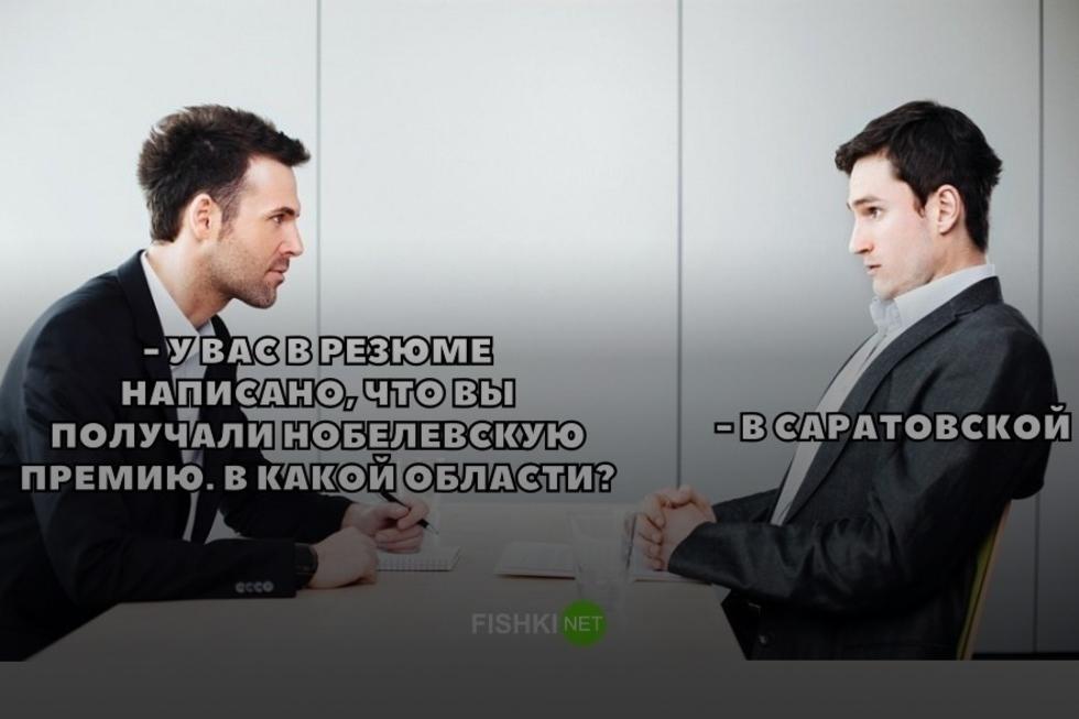 Саратов — супер-мем