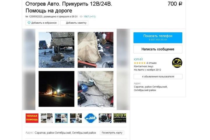 345ff71b62478 Саратовцы стали за деньги отогревать замерзшие машины. Аналитики подсчитали,  сколько стоит такая услуга. © Avito