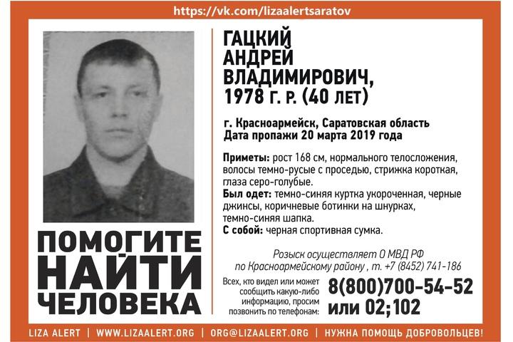 Пропал 40-летний Андрей Гацкий