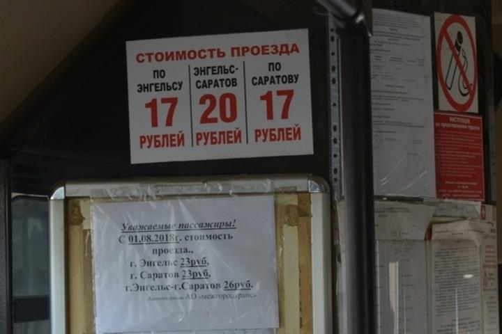 Повышение стоимости проезда до 23 рублей: год спустя УФАС сообщило о возможном картельном сговоре перевозчиков