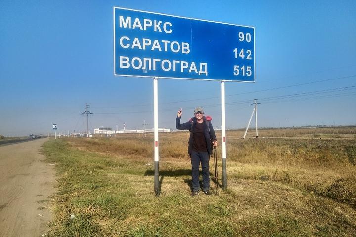 Пеший путешественник Евгений Кутузов идет через Саратовскую область