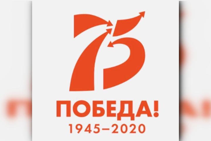 Депутат Госдумы назвал «угробищным позорищем» логотип празднования 75-летия Победы